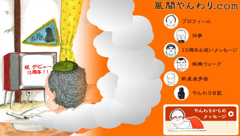 風間やんわり Official Web site